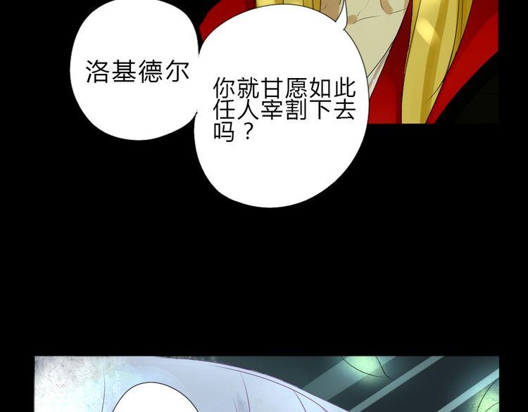 连载《黑羽之吻》第3话 目击杀人?!