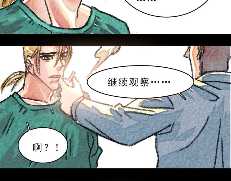 连载《西游记之孙悟空三打白骨精》第15话 前世今生