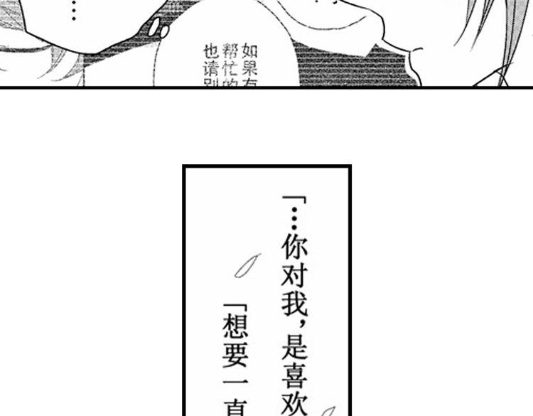 连载《恋爱教战手册》第8话 对你,是爱情还是占有欲?