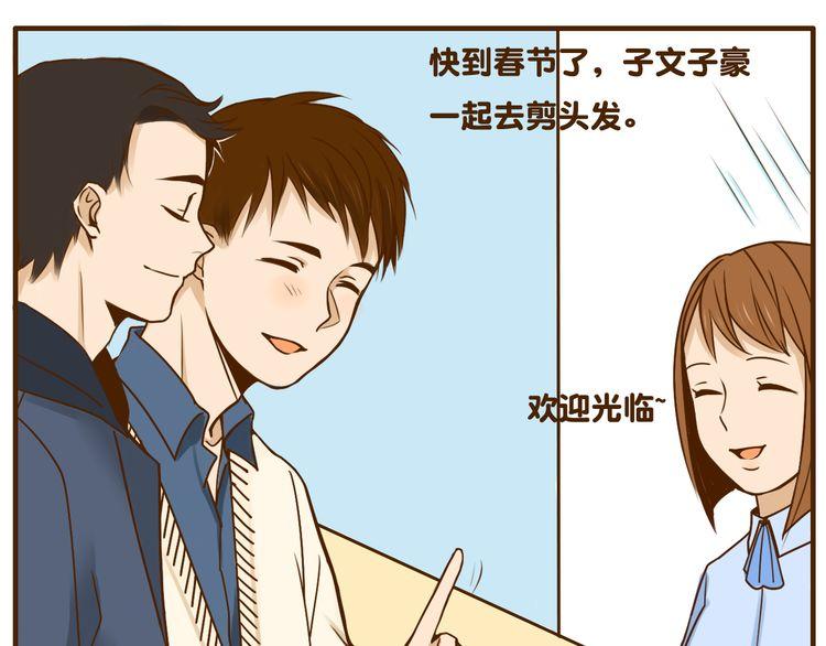 连载《打开哥哥的正确方式》第31话 找女朋友的话一定先告诉你啦