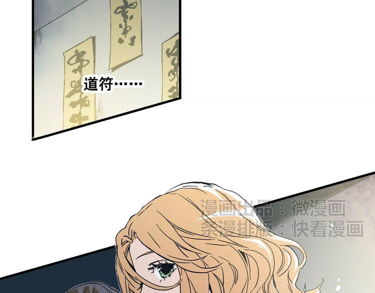 连载《渡灵guarding》第38话 苏涵是除灵师?