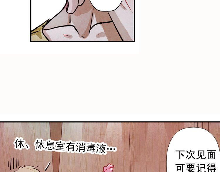 连载《寻找克洛托》第20话 这个女人,是谁?