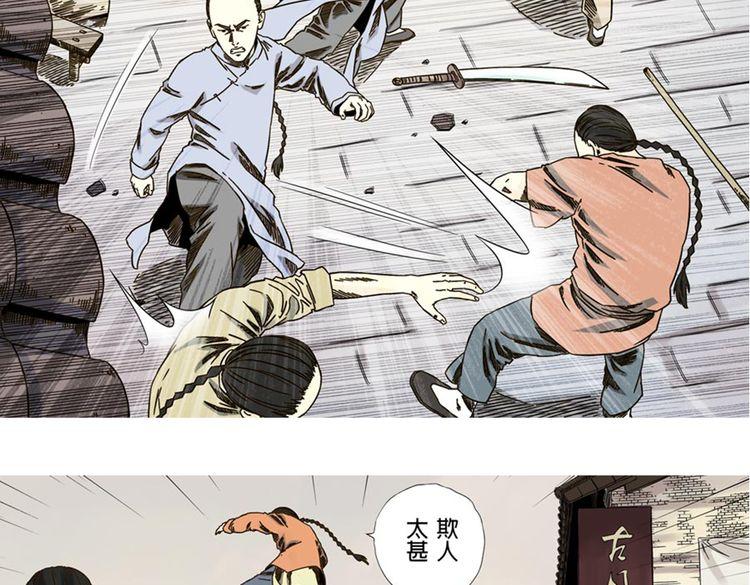 连载《国魂》番外 问(七)