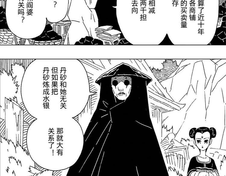 连载《仇鸟刺唐之黄雀传》第13话 活千岁