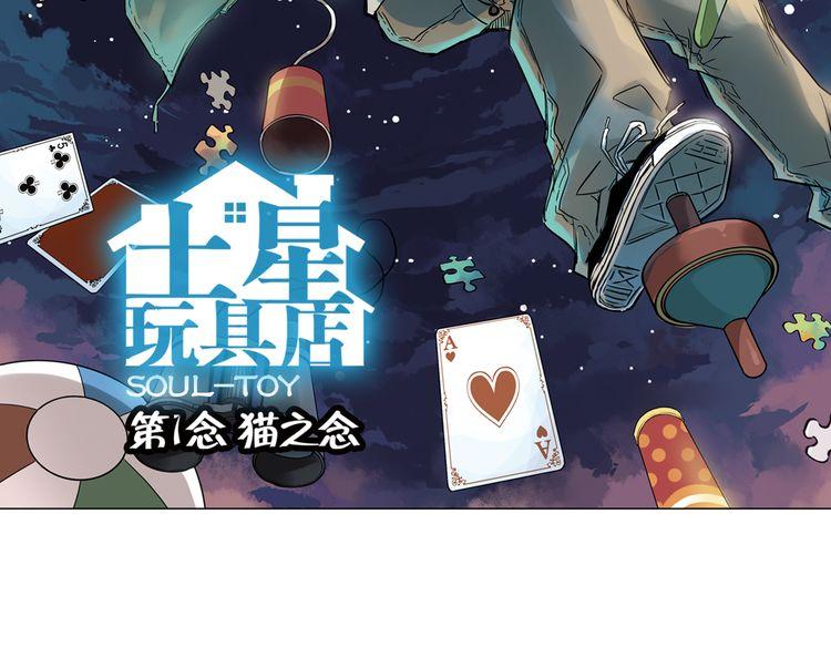 连载《土星玩具店》第1话 猫之念(一)