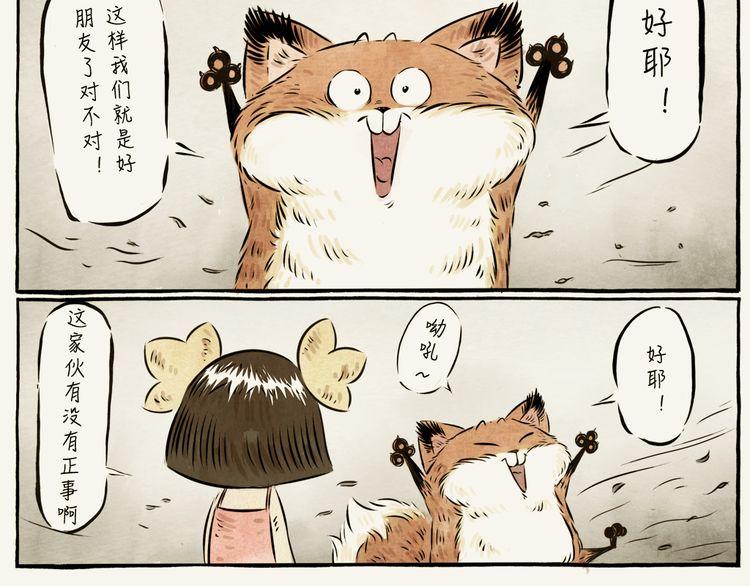 连载《一品芝麻狐》第24话 我生起气来很可怕