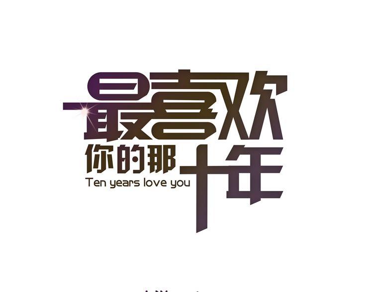 连载《最喜欢你的那十年》第24话 即是重逢也是告别