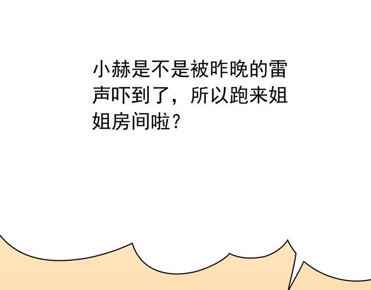 连载《我家住进了大魔王》第2话 魔王杀不掉祭品?