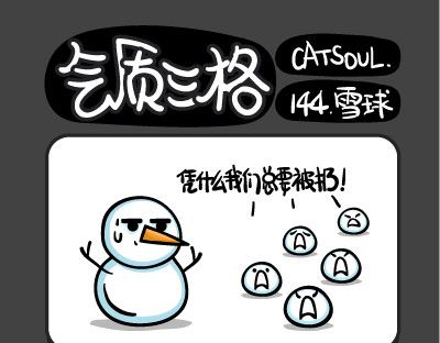 连载《气质三格》第141~144话 雪人