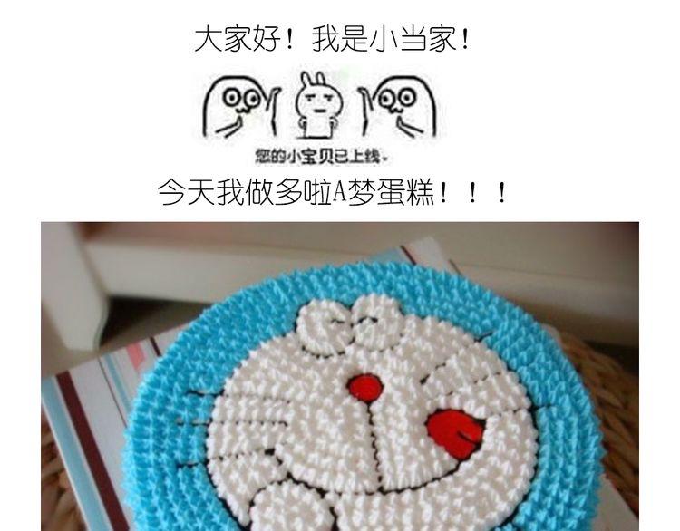 连载《毁灭宇宙》哆啦A梦蛋糕