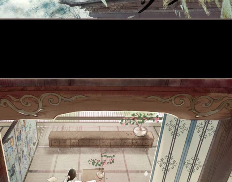 连载《凤囚凰》第16话 公主的逃跑计划