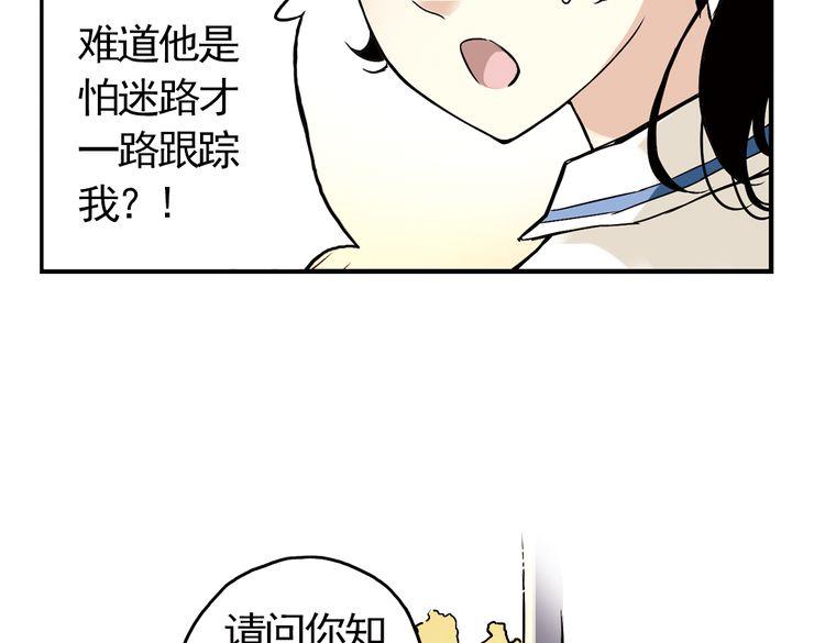 连载《土星玩具店》第6话 转校生(下)