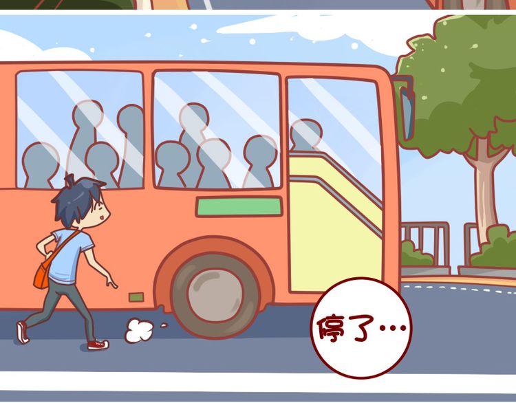 连载《公交男女》故意上错车