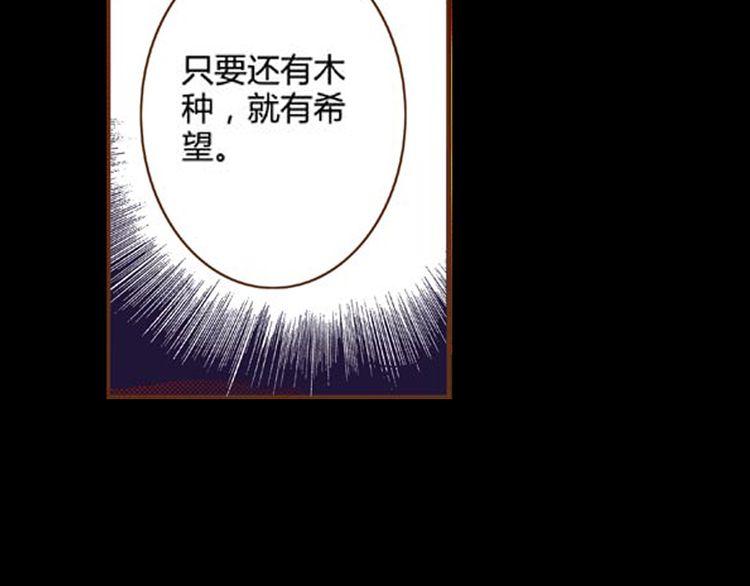 连载《偃师》第3话 偃师打破禁忌