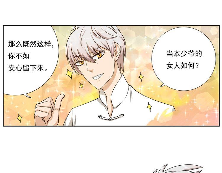 连载《蚀影秘语》第4话 妖怪宴会(01)