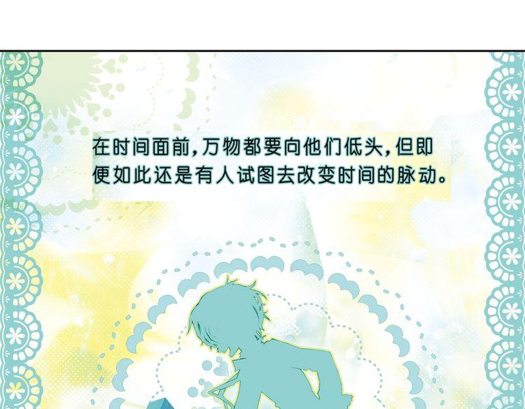 连载《天羽魔方*天界篇》完结篇 绵与风(下)