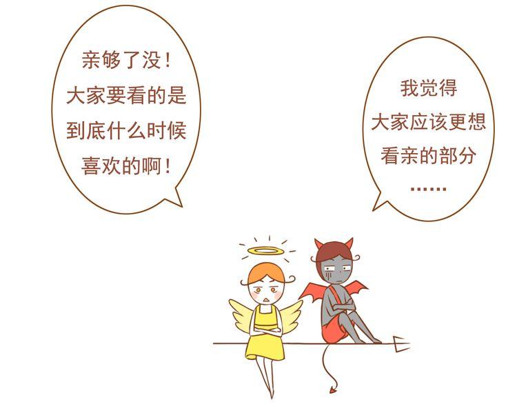 连载《与理科男的恋爱》第36话 阻止女生唠叨的方法