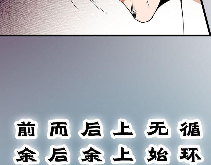 连载《百炼成神》第23话 天魔神拳