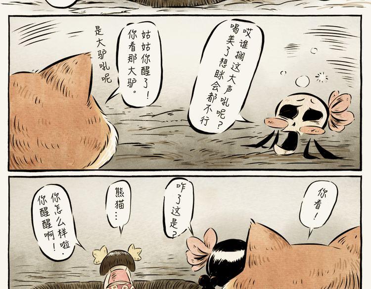 连载《一品芝麻狐》第25话  你还我熊猫
