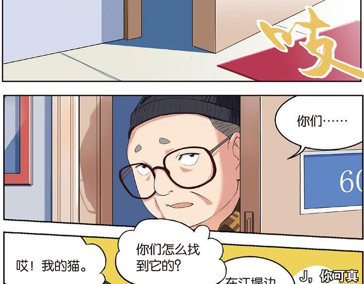 连载《天才J》第30话 杀人分尸?