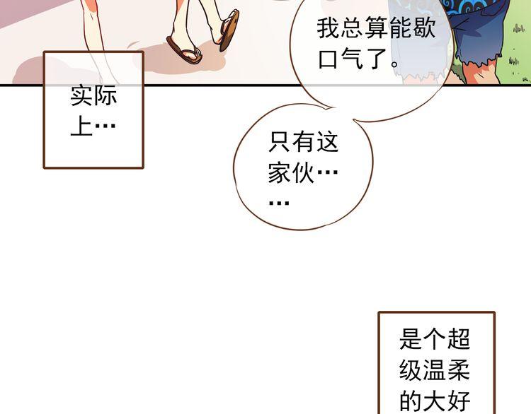 连载《今天开始做明星》第14话 秦泽,我们组队吧!