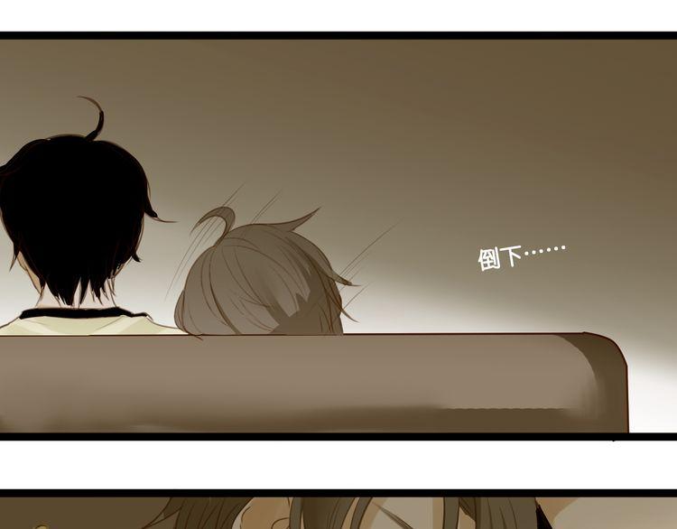 连载《恋在屋檐下》第17话 小孩一样的大人,让人不自觉怜爱