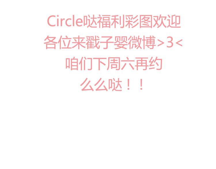 连载《circle》第22话  你还要躲我多久?