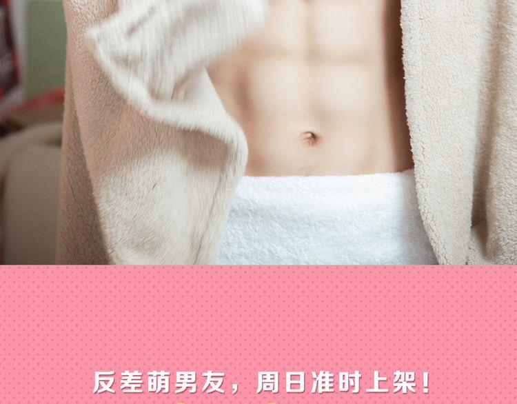 连载《一日男友》请你把衣服穿上好吗?!