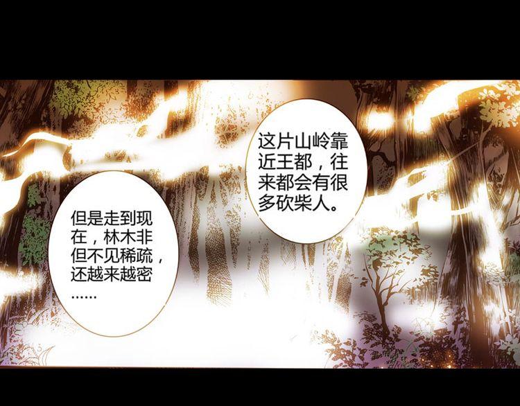 连载《偃师》第6话 现实般的梦?