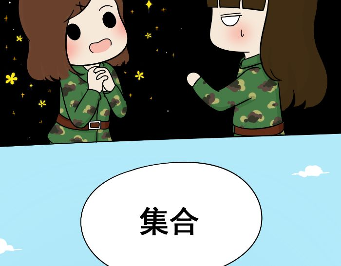 连载《喂!我喜欢你》第3话 军训偶遇李树