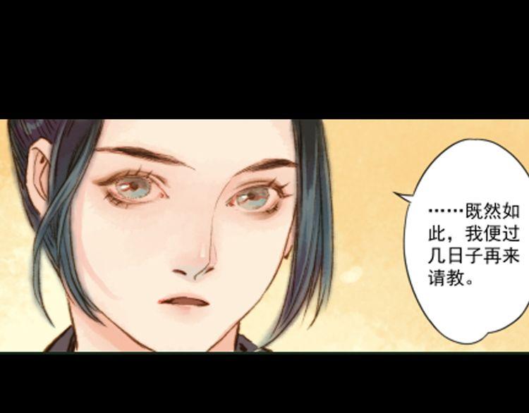 连载《凤囚凰》第17话 暗寻解惑人