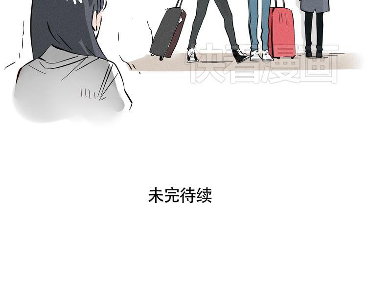 连载《快把我哥带走》第63话 去日本旅游