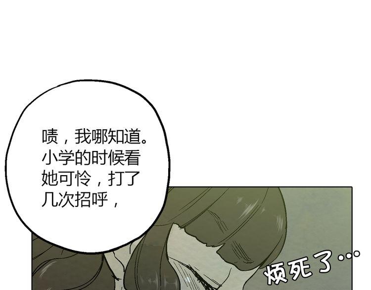 """连载《你的血很甜》第8话 沈莓琳的""""好朋友"""""""