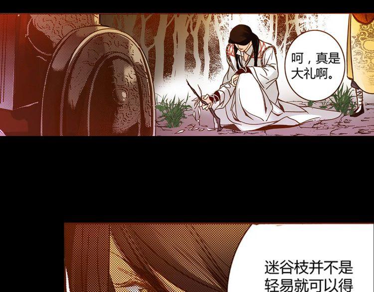 连载《偃师》第7话 迷谷枝