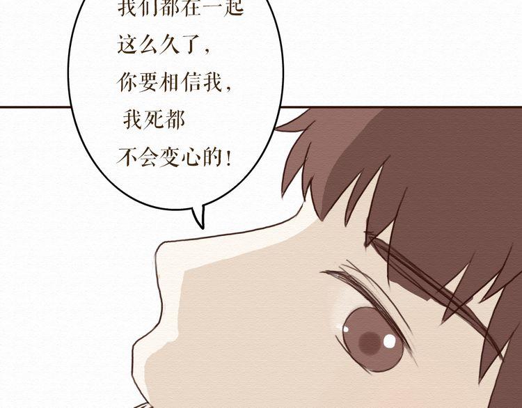 连载《不说谎恋人》第8话 去死吧,前男友