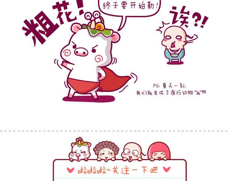 连载《猪丫丫事件簿》健忘症&等&夜行动物