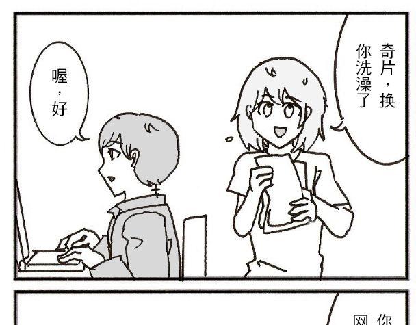 连载《正港奇片漫画》别说正港奇片没有女友了!
