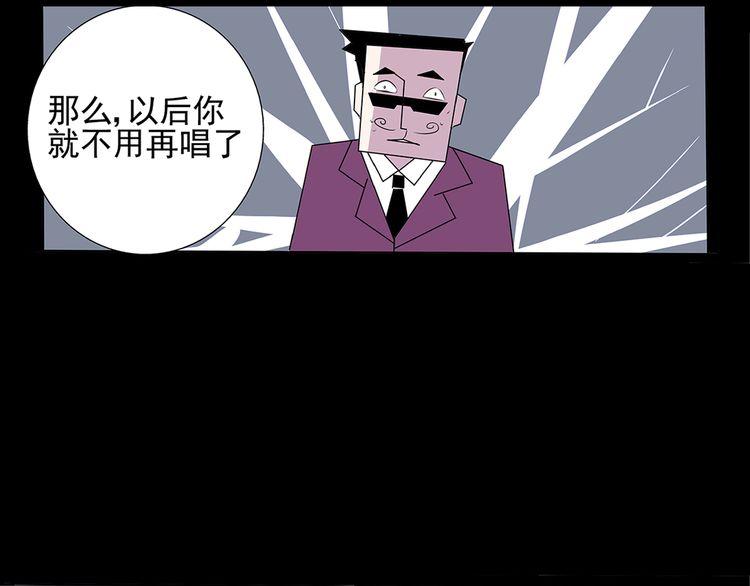 连载《我可爱到爆》第2话 摧毁别人的梦想!