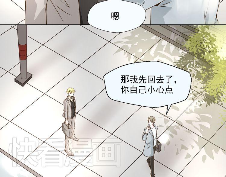连载《第一男主角》第18话 鼻血流太多昏倒了!