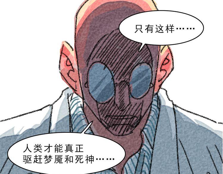 连载《西游记之孙悟空三打白骨精》第16话 醉生梦死