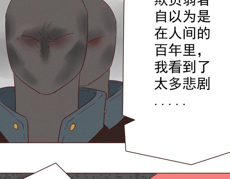 连载《宵夜是个妖》第7话 魔族的阴谋