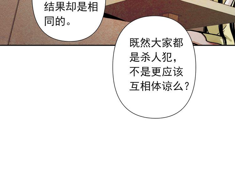 连载《寻找克洛托》第23话 你活的…就比我高尚吗?