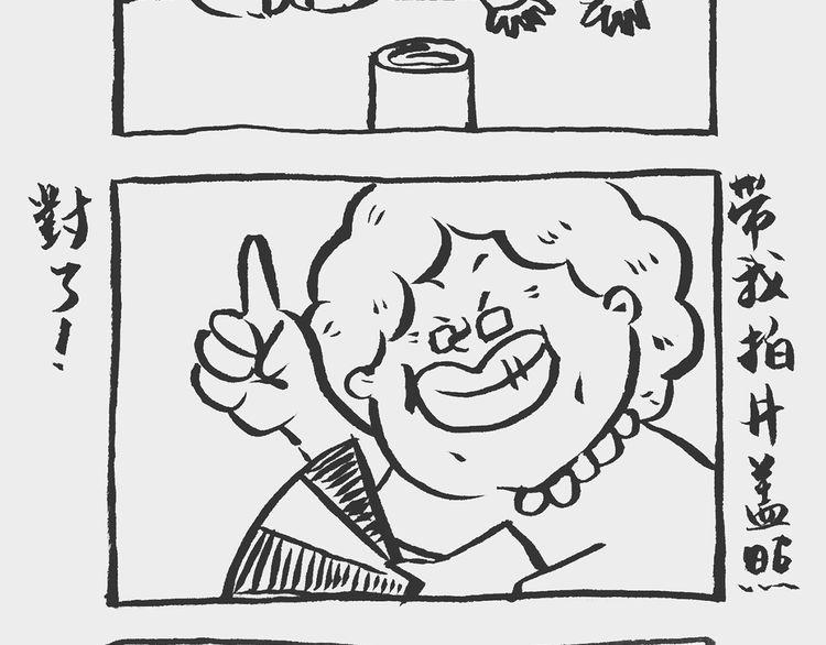 连载《我和姥爷的日常》照相记(下) 婆婆驾到