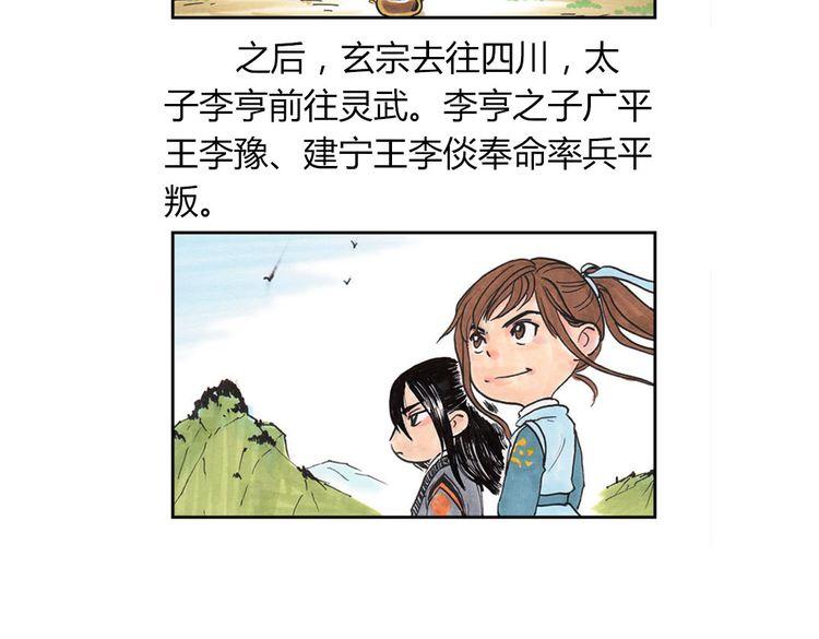 连载《白鹤三绝》番外 情报(一)