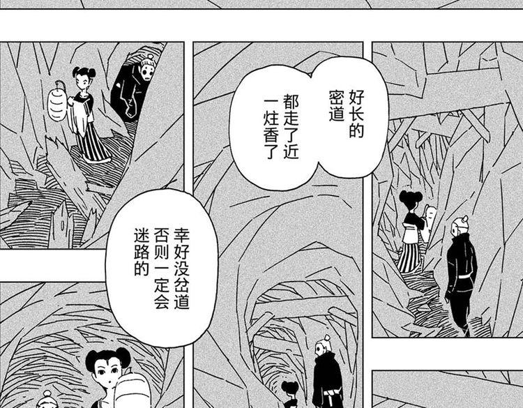 连载《仇鸟刺唐之黄雀传》第14话 终于找到了!