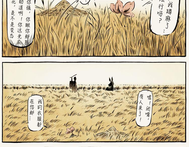 连载《一品芝麻狐》第26+27话 老姑原来那么美!