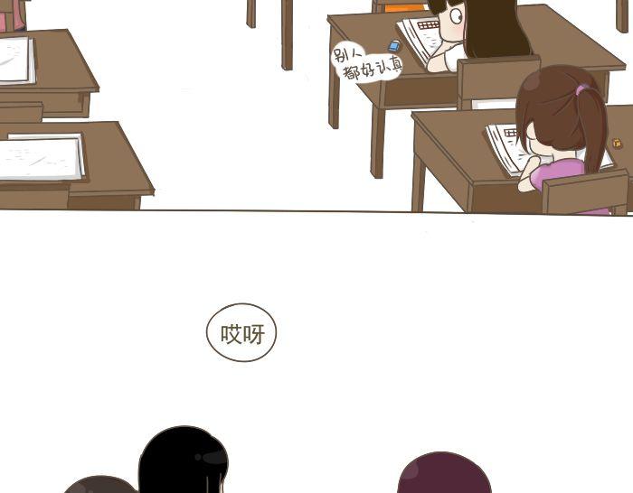 连载《喂!我喜欢你》第5话 考试作弊风波