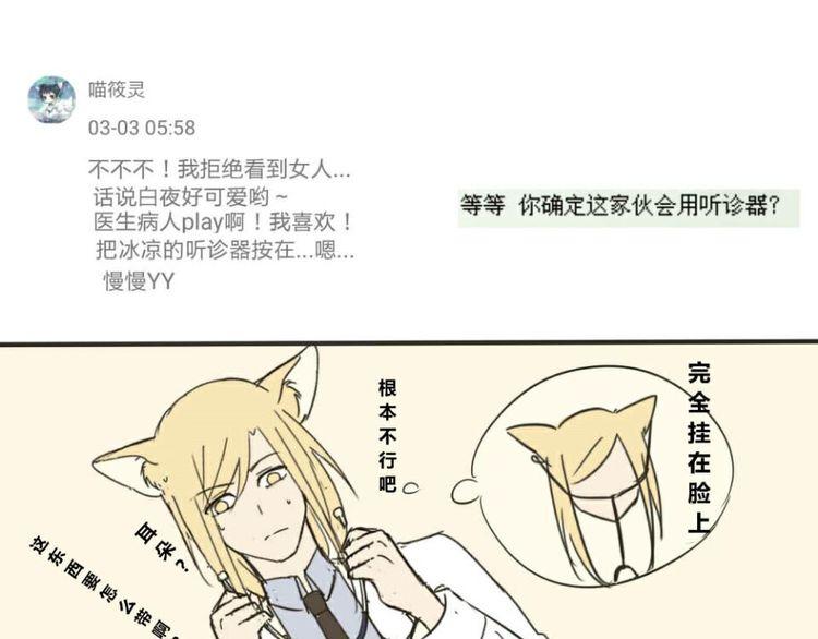 连载《这个狐仙不靠谱》第3话 狐仙不喜欢洗澡