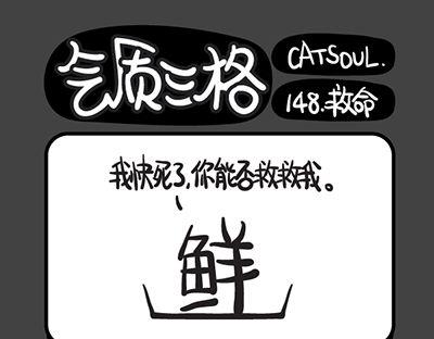 连载《气质三格》第145~148话 救命啊!