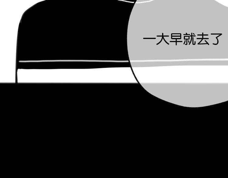 连载《一本正经的黄先生》第6话 梦想得以实现